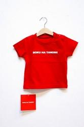 「BOKU HA TANOSII」 ボクタノTee キッズ -red-