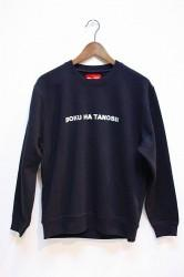 「BOKU HA TANOSII」ボクタノSWEAT-black- (mens)