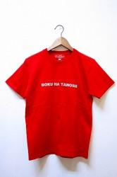 「BOKU HA TANOSII」 ボクタノTee -red- (mens&ladys)